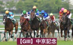 【2021年中京記念の予想と展望 小倉競馬場での変則開催が大荒れのサイン?】