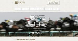 競馬予想サイト「勝つために」はまぁまぁ使えるが、、、