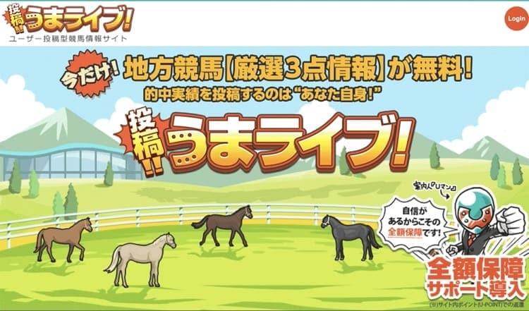 地方競馬予想サイト 投稿!!うまライブ!
