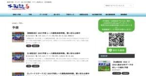 競馬予想サイト「本気競馬:マジケイバ」は情報量が違う!検証記事!
