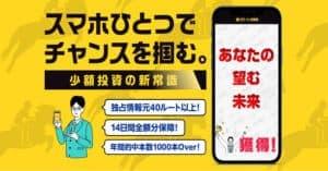 【スマート万馬券】徹底検証の結果!有料検証で19万円稼げた事実!