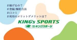 競馬予想サイト「キングスポーツ」は読みごたえ十分のネット競馬新聞おススメ度A