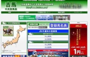 web競馬新聞