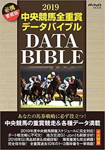 中央競馬全重賞データバイブル