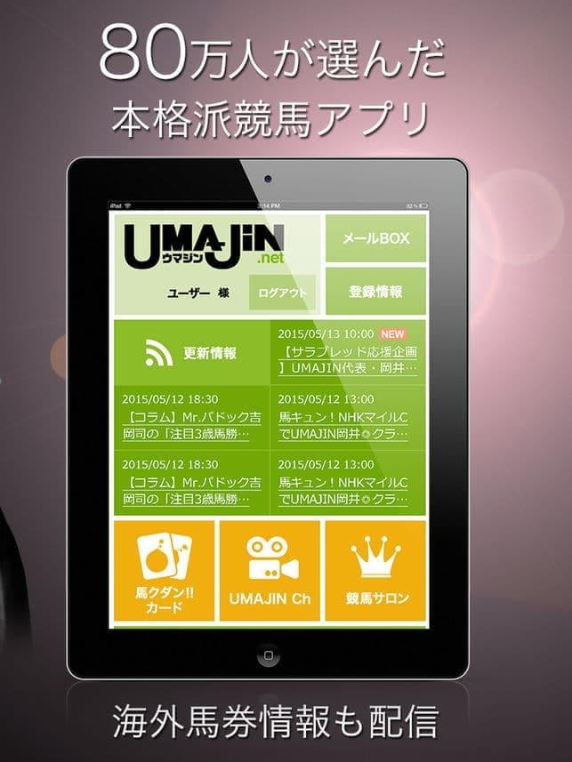 競馬 アプリ UMAJIN