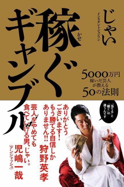 稼ぐギャンブル 5000万円稼いだ芸人が教える50の法則 画像