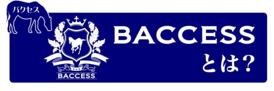 BACCESS(バクセス)