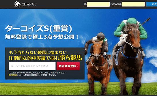 チェンジ 競馬予想サイト