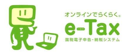 e-tax