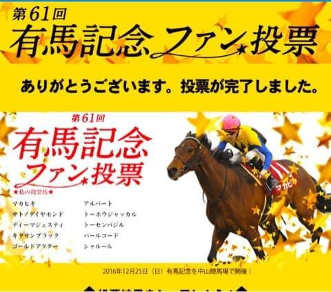 競馬 有馬記念 ファン投票