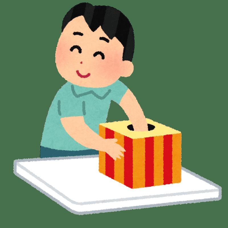 プレゼント 抽選