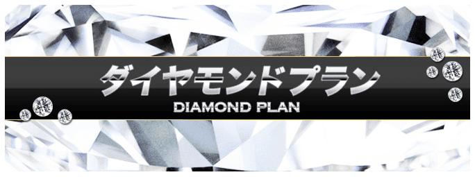 ダイヤモンドプラン
