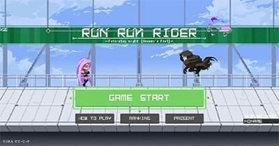 RUN!RUN!ライダー! 画像1