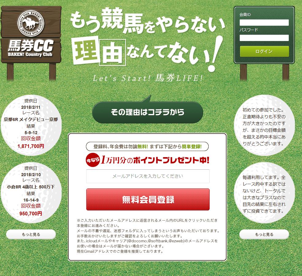 馬券cc 競馬予想サイト