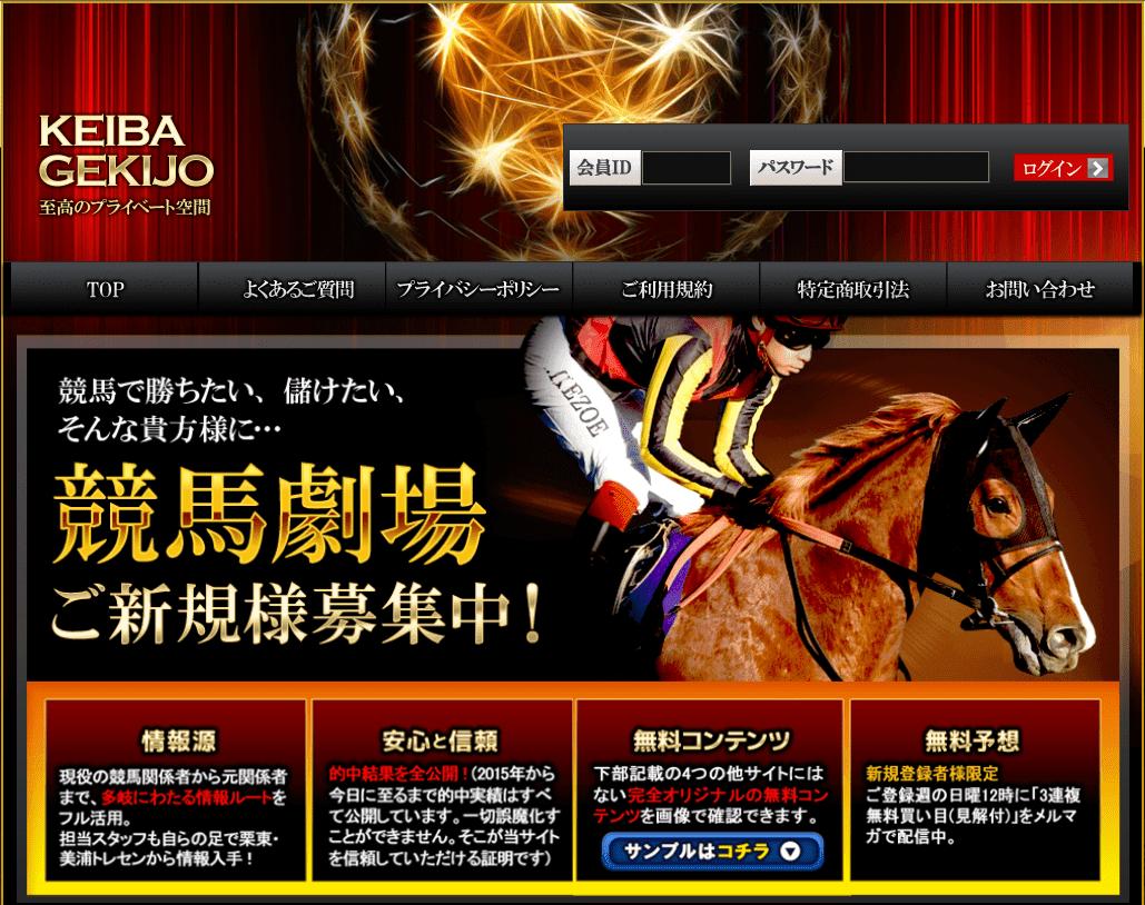 競馬劇場(KEIBA GEKIJO)