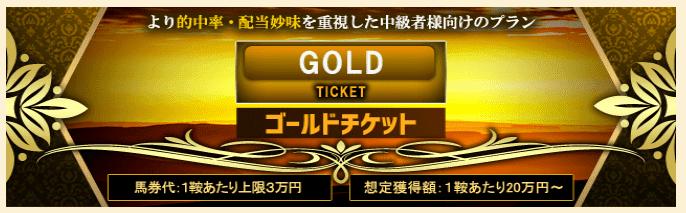 ゴールドチケット 画像