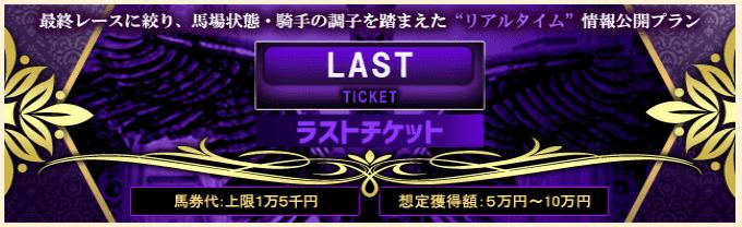ラストチケット 画像
