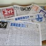 競馬予想印の見方・買い方・付け方の紹介とおすすめ競馬新聞3選