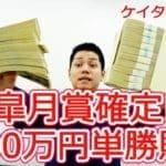 【衝撃】ケイタが皐月賞で的中し1700万円が2980万円に