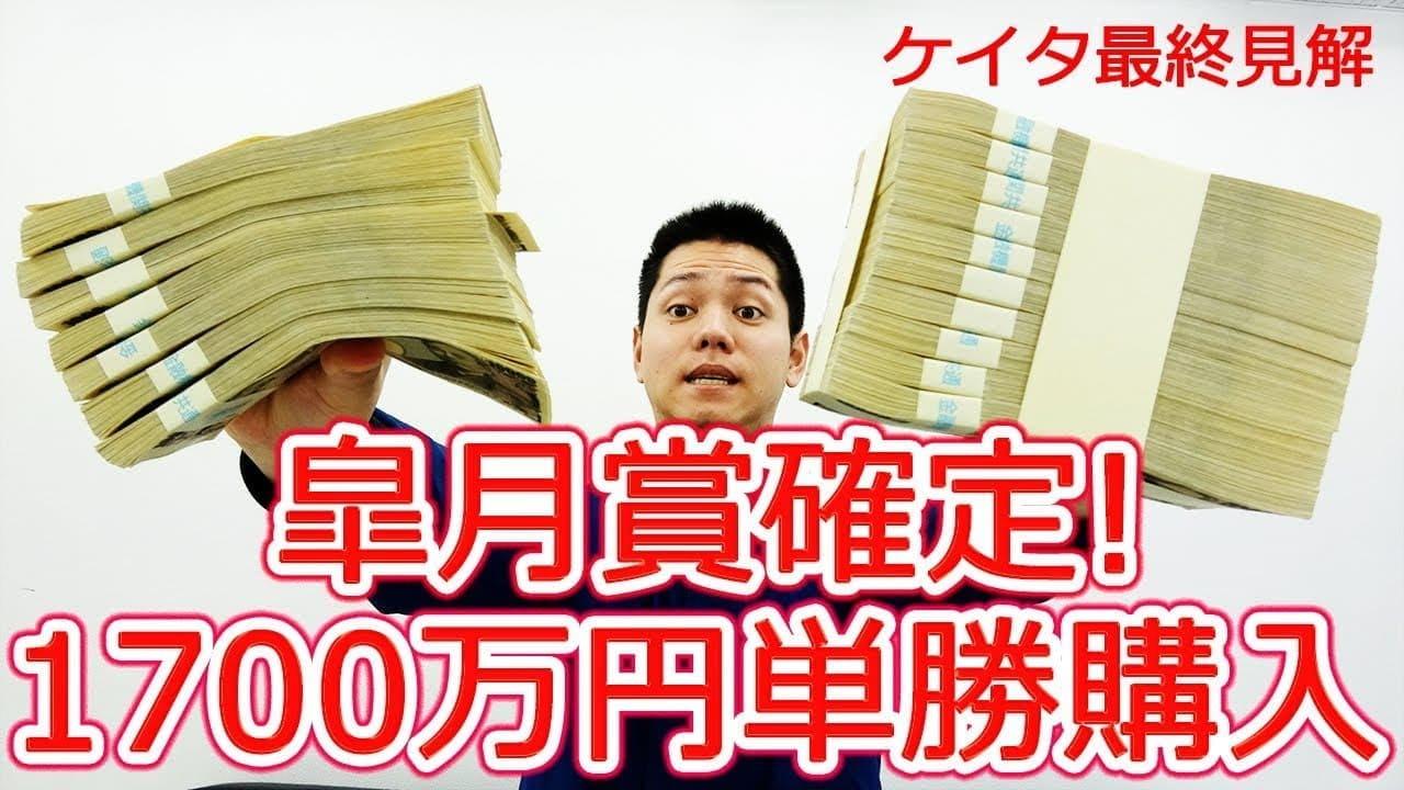 皐月賞 ケイタ