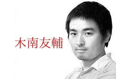 木南 画像