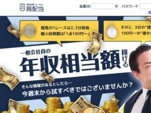 競馬投資 高配当(KO-HAITO)の画像