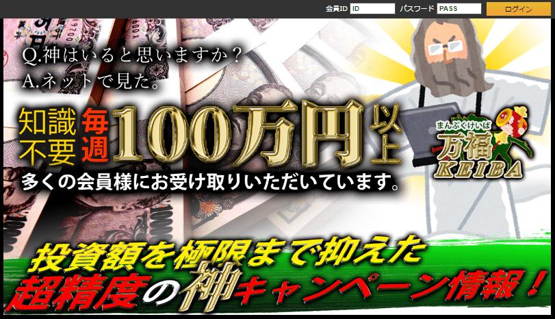 万福KEIBA(まんぷくけいば)