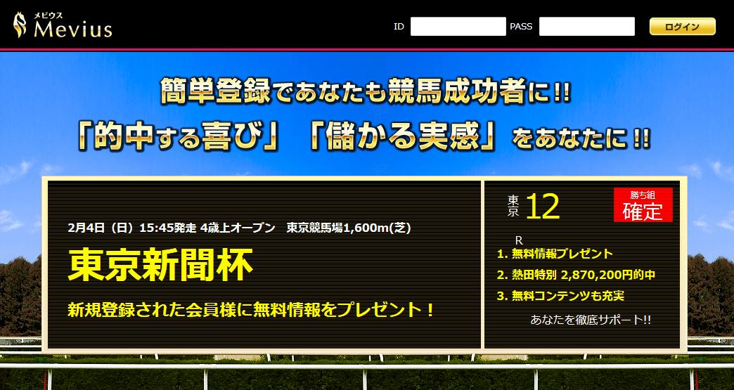 メビウス 競馬予想サイト