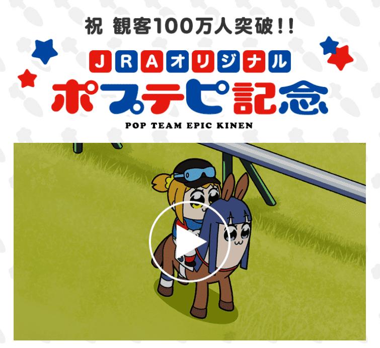 ポプテピ記念 オリジナルアニメ
