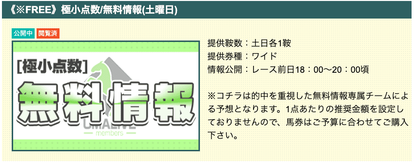 うまライブの無料情報