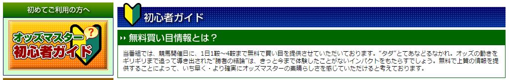 オッズマスター(ODDS MASTER)