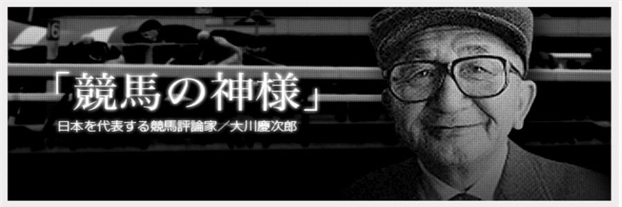 大川慶次郎 競馬の神様と女神のパーフェクト馬券メソッド