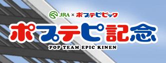 ポプテピ記念 ロゴ