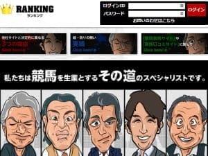 Ranking(ランキング)