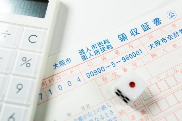 税金 領収書