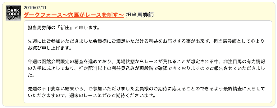 うまライブの精査状況報告