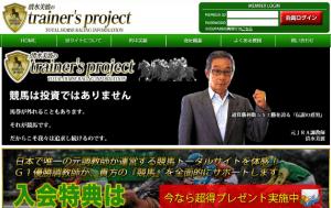 清水美波のtrainer's projectは当たる競馬予想サイトか?口コミから検証!