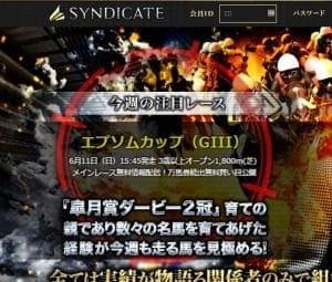 シンジケート (SYNDICATE)は当たる競馬予想サイトか?口コミから検証!