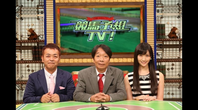 佐藤ワタル 競馬予想TV