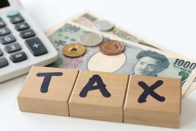 税金 お金