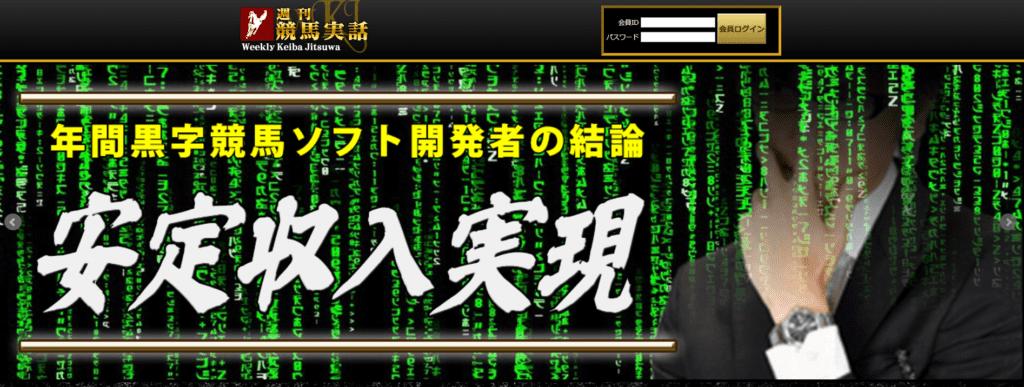 競馬予想サイト 週刊競馬実話