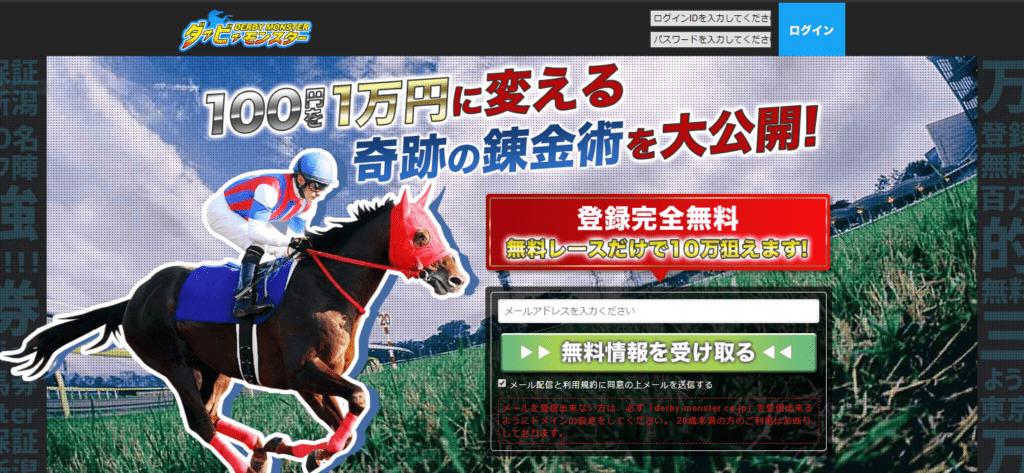 競馬予想サイト ダービーモンスター