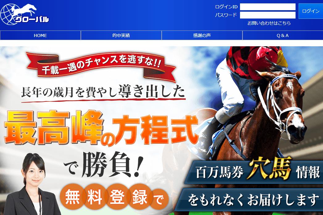 競馬予想サイト グローバル