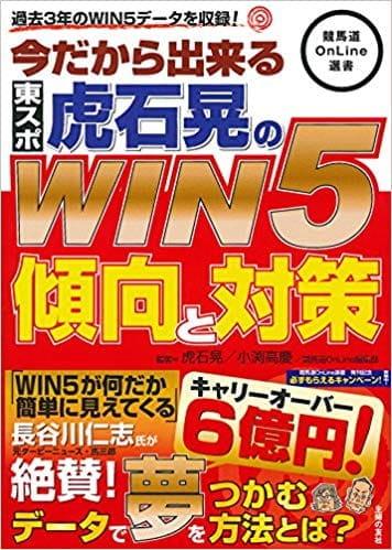 虎石 WIN5