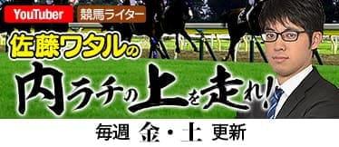 佐藤ワタル 競馬 ライター