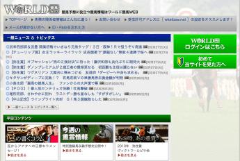 ワールド競馬 (WORLD競馬web)